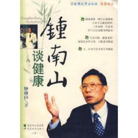 正版现货 钟南山谈健康 钟南山 广东教育出版社 9787540669355 书籍 畅销书