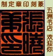 手工篆刻 印章定制      书法国画名章