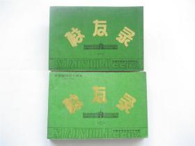 长春地质高等专科 校友录  1952--1992   庆祝建校40周年   全2册