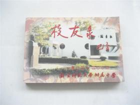 南京师范大学附属中学校友录 1902-2002   封面巴金题词