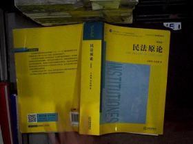 民法原论(第四版)
