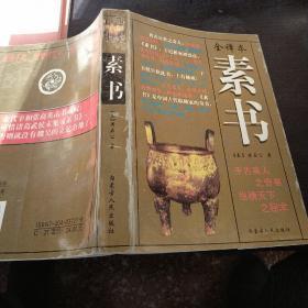 素书(全二册)