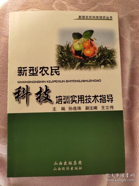 新型农民科技培训实用技术指导
