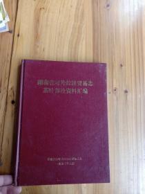 湖南省对外经济贸易志茶叶部分资料汇编