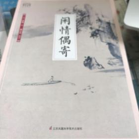 国学大书院系列:闲情偶寄