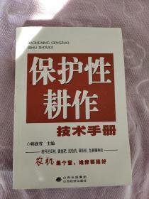 保护性耕作技术手册