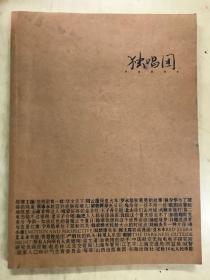 独唱团【第一辑】