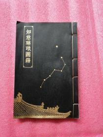 迷宫如意琳琅图集(北京故宫博物院官方解谜游戏书)