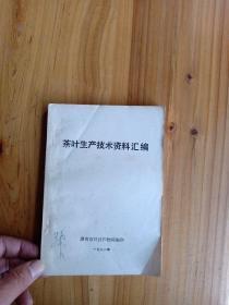 茶叶生产技术资料汇编