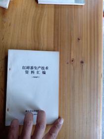 红碎茶生产技术资料汇编