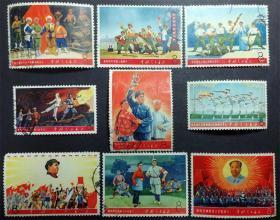 文5 革命样板戏 信销9全(文5信销)文5邮票毛主席的革命文艺路线