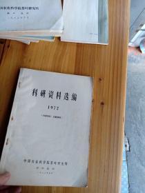 1972年资科研资料选编   茶叶  中国农业科学院茶叶研究所