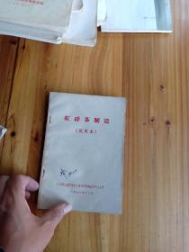 红碎茶制造(试用本)