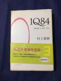 1Q84 BOOK 3 精裝
