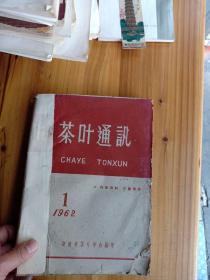 茶叶通讯1962年1-5期