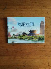 明信片 畅游云南 10张一套