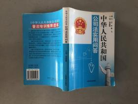 中华人民共和国公司法实用问答