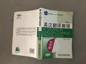 英汉翻译教程(修订本)·