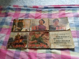 英雄儿女,刘胡兰,海岸风雷,打击侵略者,51号兵站,无产阶级优秀战士王国福。(六本缺前皮,后皮。合售)