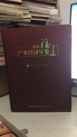 福建产业经济年鉴2016  福建产业经济年鉴编委会  福建科学技术出版社 9787533550929