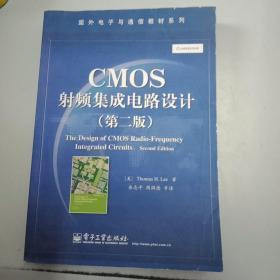 CMOS射频集成电路设计(第二版)
