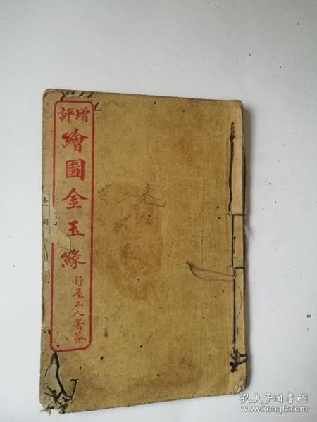 红楼梦,绘图评注石头记卷一卷二