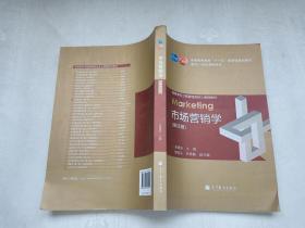 市场营销学(第4版)