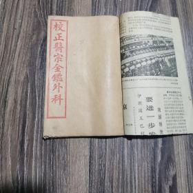民国石印本巜医宗金鉴》外科卷1—10合订一本