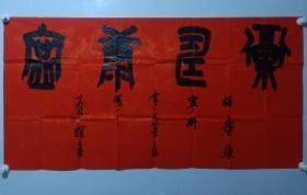保真书画,当代篆书大家王友谊先生书法《福寿康宁》一幅,大红描金云龙纹宣纸创作,尺寸68.5×135cm