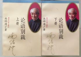 论语别裁 上下册 南怀瑾著 复旦大学出版社 1996年版