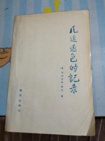几近退色的记录——关于中国人到美洲探险的两份古代文献
