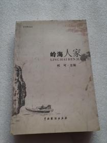 百叶香文丛岭海人家[带签名本]