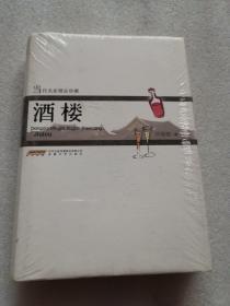 酒楼(精)/许春樵男人系列