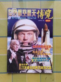 世界航空航天博览 【1998年11月】 创刊号