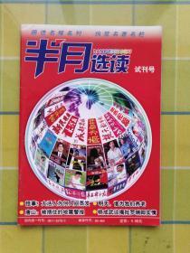 半月选读 【2005年11月】 试刊号