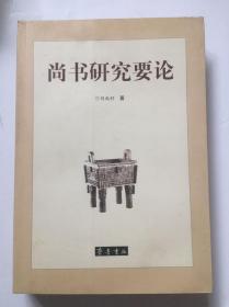 尚书研究要论/刘起釪著/齐鲁书社