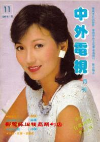 中外电视月刊1985年11期 赵雅芝陈玉莲