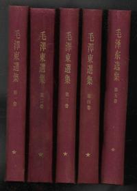 毛泽东选集 (共5卷) 第1卷 1951年 第3版,第2--5卷全是1版1印 【注意:仔细看图看描述,确定认可接受后再下订单合作】、