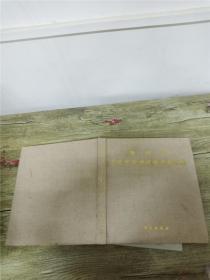 深圳市自然资源与经济开发图集【精装】
