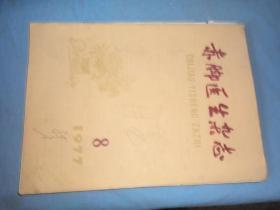 赤脚医生杂志  1977-08