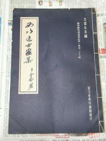 《西山逸士画集》(溥心畲画集)初版