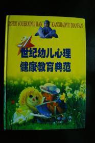 二十一世纪幼儿心理健康教育典范【上下册】