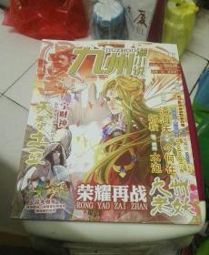 创刊号收藏:《九州漫小说》 2014年11月号 总第1期!