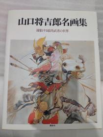 山口将吉郎名画集 跃动する骑马武者の世界