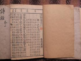 木刻版  线装本  《状元诗经》  八卷四册一函  道光乙已重刊(公元1845年)    校正点画无讹   桐石山房藏板