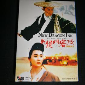 新龙门客栈〖限量版〗DVD-9 (1碟装)