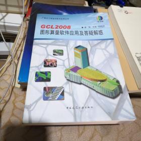 GCL2008图形算量软件应用及答疑解惑
