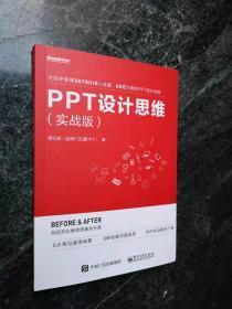 PPT设计思维 . 实战版