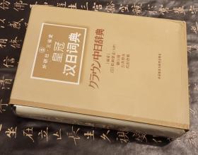 外研社·三省堂皇冠汉日词典