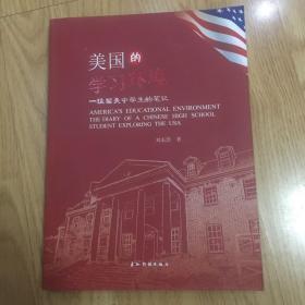 美国的学习环境 : 一位留美中学生的笔记 : the diary of a Chinese high school student exploring the USA